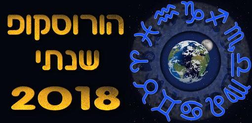 הורוסקופ שנתי 2018