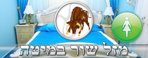 Taurus Woman in Bed